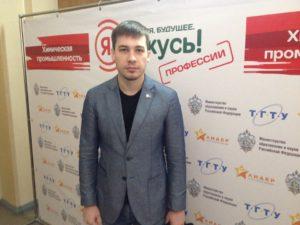 В ТГТУ стартовал Всероссийский студенческий форум «Химическая промышленность»