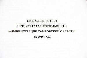 Отчет губернатора Тамбовской области за 2016 г.