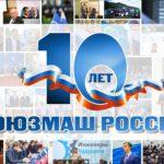 Союзу машиностроителей России – 10 лет
