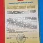 Руководство ТГТУ приняло участие в расширенном заседании августовской коллегии по образованию