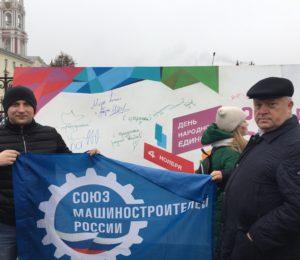 Представители Тамбовского Регионального отделения Союза машиностроителей России вместе с тамбовчанами отметили День народного единства
