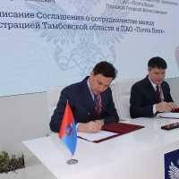 На инвестиционном форуме в Сочи Тамбовская область заключила соглашение о сотрудничестве с «Почта Банком»
