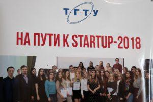 В ТГТУ прошло открытие V юбилейной весенней акселерационной программы «На пути к Startup-2018»