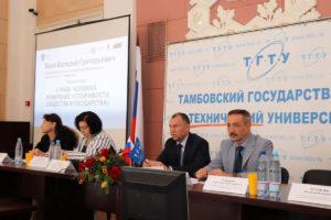 На конференции в ТГТУ ведущие юристы ЦФО обсудили вопросы реализации прав человека