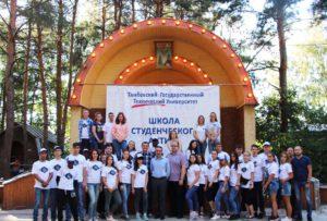В ТГТУ стартовала ежегодная Школа студенческого актива