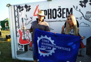Председатель Молодежного совета Тамбовского регионального отделения Союза машиностроителей России Алексей Тарасов посетил одно из любимых мероприятий ценителей современной музыки рок-фестиваль «Чернозем»