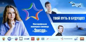 В Тамбове стартовала инженерная олимпиада «Звезда»