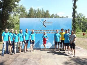 VIII Международный молодежный промышленный форум «Инженеры будущего-2019» закрылся в Оренбурге.
